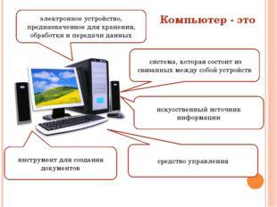 электронное устройство, предназначенное для хранения, обработки и передачи да