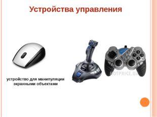 Устройства управления Мышь Джойстик устройство для манипуляции экранными объе
