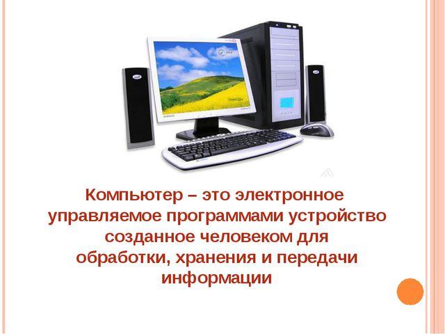 Компьютер – это электронное управляемое программами устройство созданное чело...