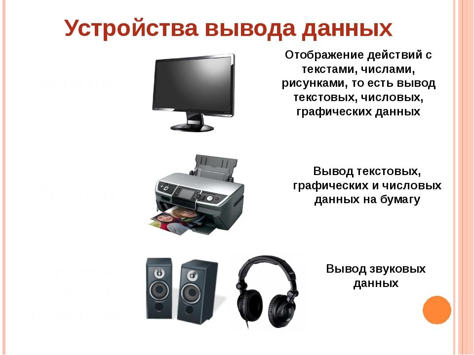Устройства вывода данных Монитор Принтер Звуковые колонки, наушники Отображен...