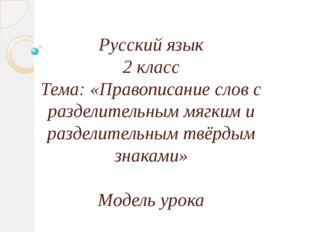 Русский язык 2 класс Тема: «Правописание слов с разделительным мягким и разде