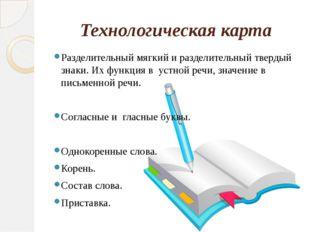 Технологическая карта Разделительный мягкий и разделительный твердый знаки. И