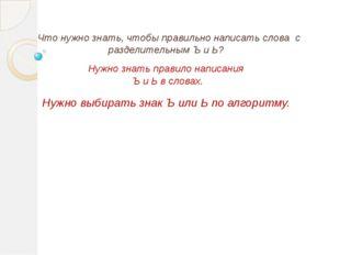 Что нужно знать, чтобы правильно написать слова с разделительным Ъ и Ь? Нужн
