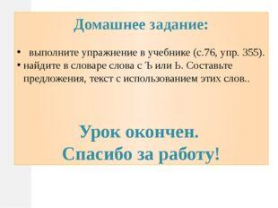 Домашнее задание: выполните упражнение в учебнике (с.76, упр. 355). найдите в