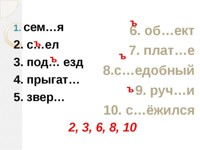сем…я 2. с…ел 3. под… езд 4. прыгат… 5. звер… 6. об…ект 7. плат…е 8.с…едобный...