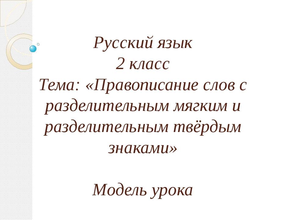 Русский язык 2 класс Тема: «Правописание слов с разделительным мягким и разде...