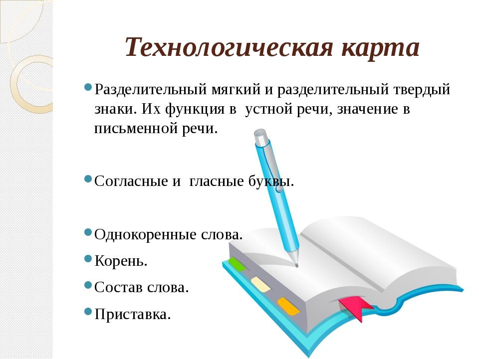 Технологическая карта Разделительный мягкий и разделительный твердый знаки. И...