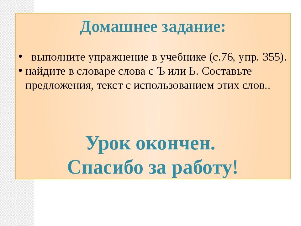 Домашнее задание: выполните упражнение в учебнике (с.76, упр. 355). найдите в...