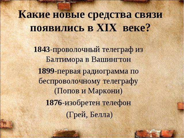 Какие новые средства связи появились в XIX веке? 1843-проволочный телеграф из...