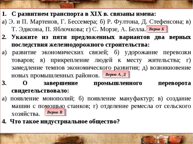 С развитием транспорта в XIX в. связаны имена: а) Э. и П. Мартенов, Г. Бессем...