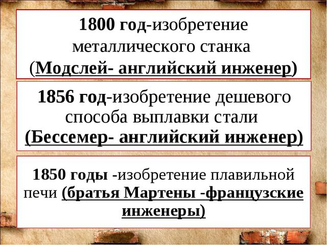 1800 год-изобретение металлического станка (Модслей- английский инженер) 1856...
