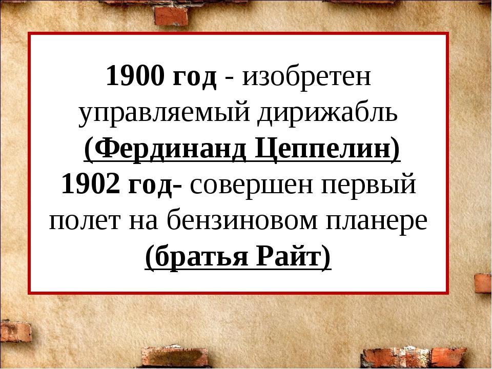 1900 год - изобретен управляемый дирижабль (Фердинанд Цеппелин) 1902 год- сов...