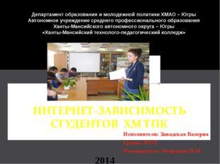Исполнители: Завадская Валерия Группа №272 Руководитель: Медведева Н.М. Депар