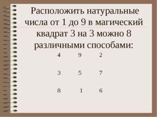 Расположить натуральные числа от 1 до 9 в магический квадрат 3 на 3 можно 8