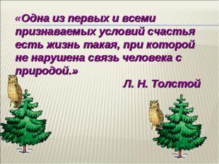 «Одна из первых и всеми признаваемых условий счастья есть жизнь такая, при ко