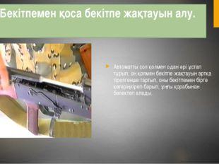 7) Бекітпемен қоса бекітпе жақтауын алу. Автоматты сол қолмен одан әрі ұстап