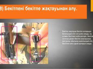 8) Бекітпені бекітпе жақтауынан алу. Бекітпе жақтауын бекітпе жоғарыда болаты