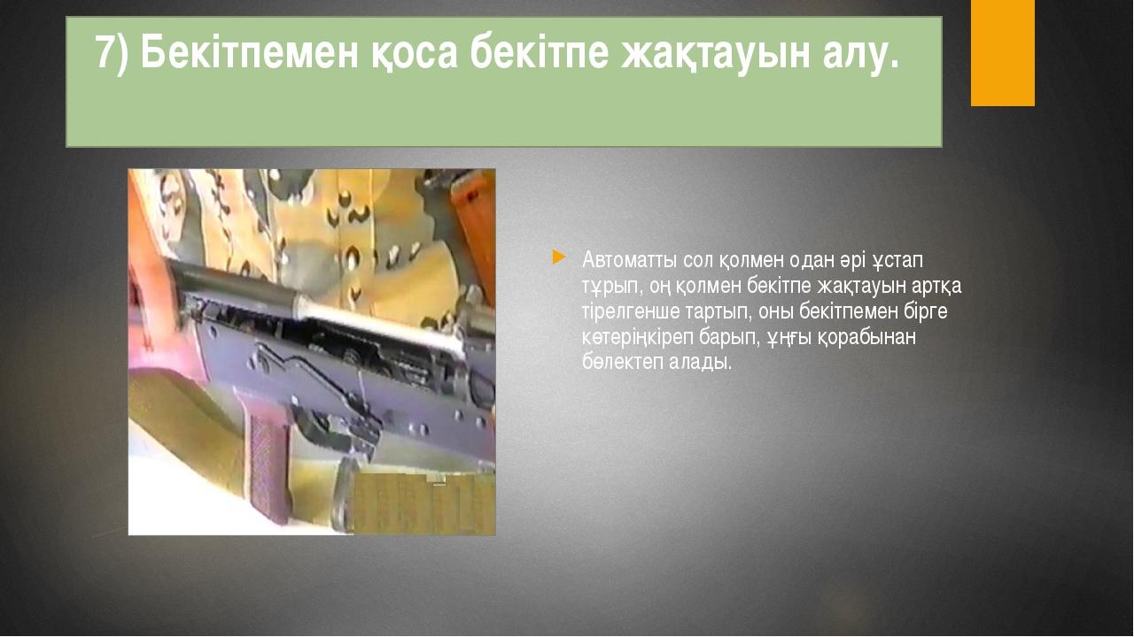 7) Бекітпемен қоса бекітпе жақтауын алу. Автоматты сол қолмен одан әрі ұстап...