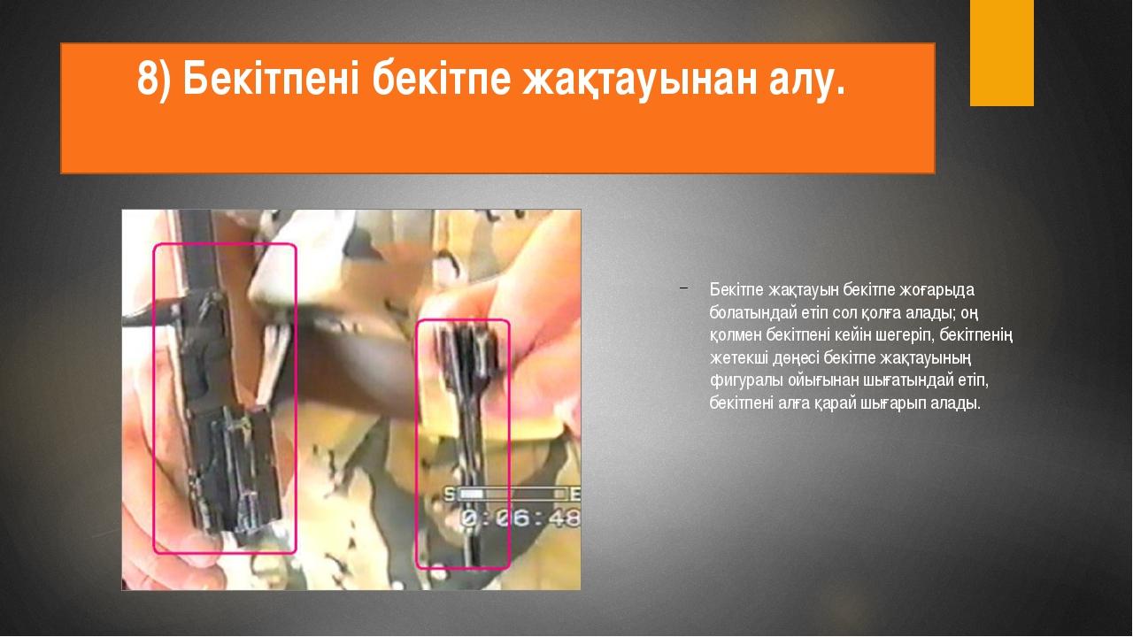 8) Бекітпені бекітпе жақтауынан алу. Бекітпе жақтауын бекітпе жоғарыда болаты...