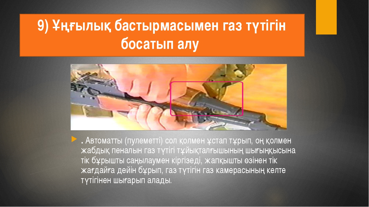 9) Ұңғылық бастырмасымен газ түтігін босатып алу . Автоматты (пулеметті) сол...
