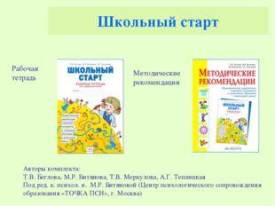 Школьный старт Авторы комплекта: Т.В. Беглова, М.Р. Битянова, Т.В. Меркулова,