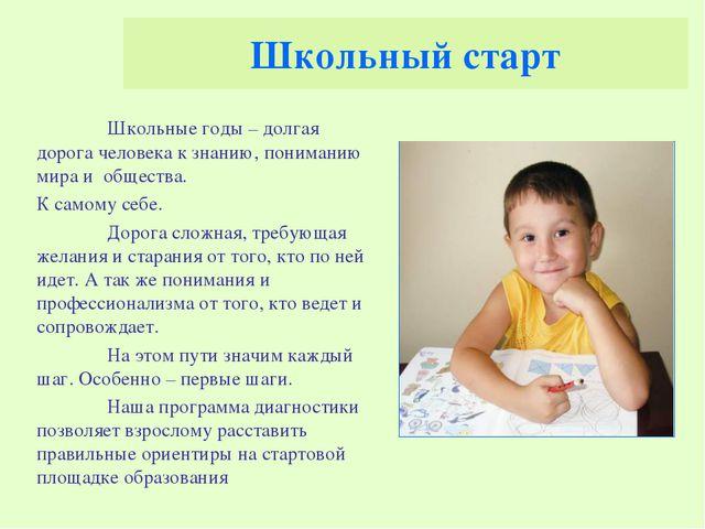 Школьные годы – долгая дорога человека к знанию, пониманию мира и общества....