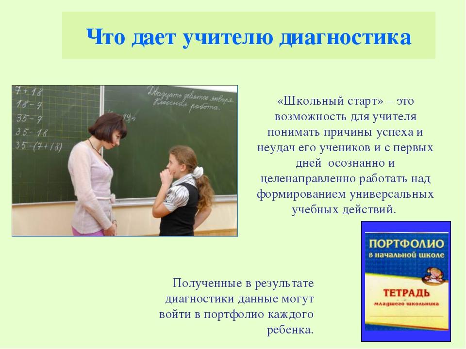Что дает учителю диагностика Полученные в результате диагностики данные могут...