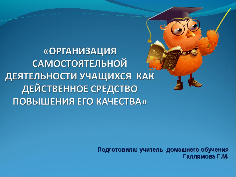 Подготовила: учитель домашнего обучения Галлямова Г.М.