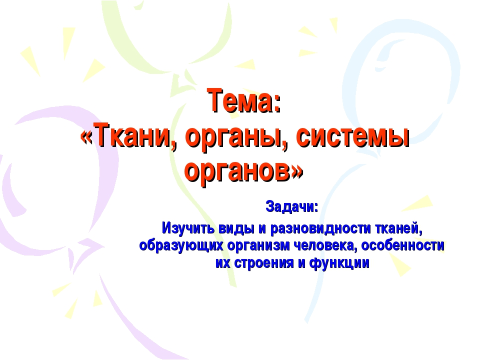 Тема: «Ткани, органы, системы органов» Задачи: Изучить виды и разновидности т...