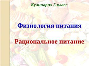 Физиология питания Рациональное питание Кулинария 5 класс