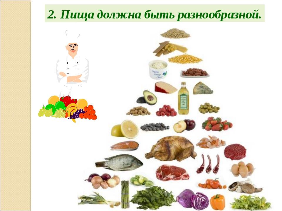 2. Пища должна быть разнообразной.