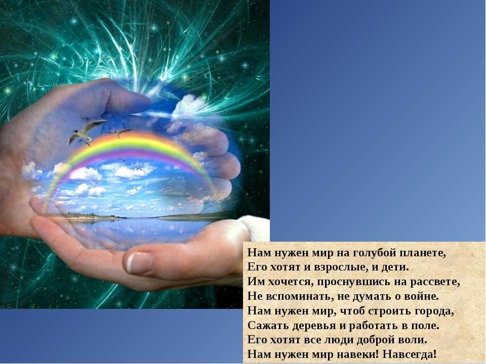 Нам нужен мир на голубой планете, Его хотят и взрослые, и дети. Им хочется, п...