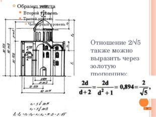 что свидетельствует о её связи с основными размерами церкви. Храм Василия Бл