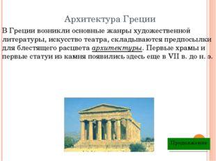 Архитектура Древнего Рима Широта градостроительства, отличает римскую архитек