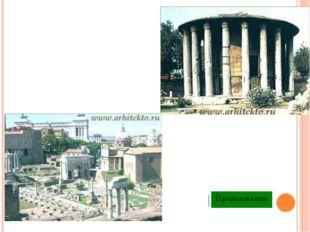 Архитектура Древнего Китая Развитие китайской архитектуры III в. до н. э. — I