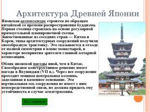 Архитектура в Средние века Уже в XII в. архитектура понимается уже как наука,