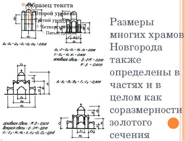 И спользуя сохранившееся свидетельство и сопоставляя основные размеры Печерск...