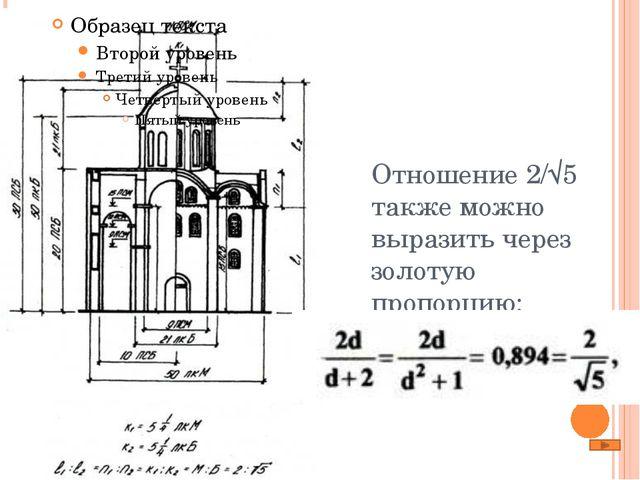 что свидетельствует о её связи с основными размерами церкви. Храм Василия Бл...