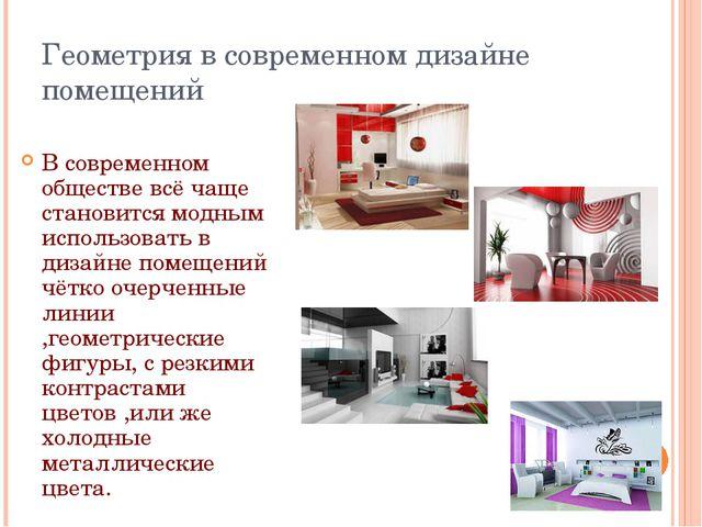 Геометрия в современном дизайне помещений В современном обществе всё чаще ста...