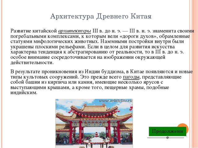 Архитектура Древней Японии Японская архитектура строится по образцам китайско...