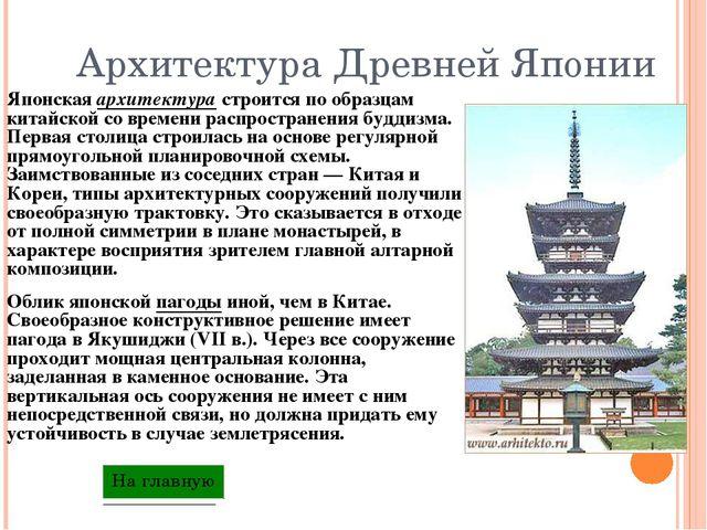 Архитектура в Средние века Уже в XII в. архитектура понимается уже как наука,...