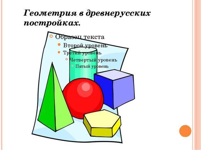 Геометрия в древнерусских постройках.