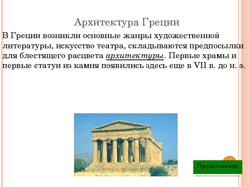 Архитектура Древнего Рима Широта градостроительства, отличает римскую архитек...