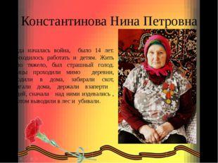 Константинова Нина Петровна Когда началась война, было 14 лет. Приходилось ра