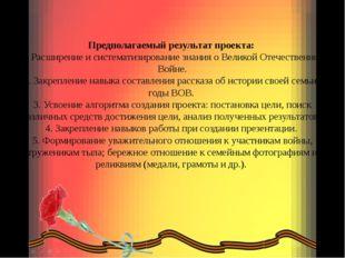 Предполагаемый результат проекта: 1. Расширение и систематизирование знания