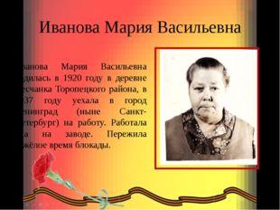 Иванова Мария Васильевна Иванова Мария Васильевна родилась в 1920 году в дере