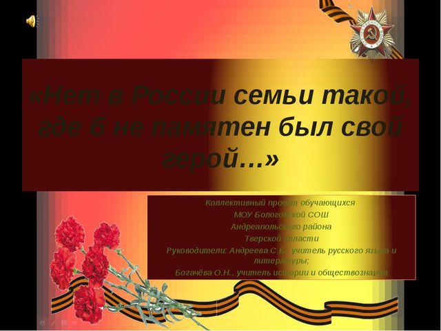«Нет в России семьи такой, где б не памятен был свой герой…» Коллективный про...