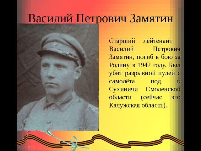 Василий Петрович Замятин Старший лейтенант Василий Петрович Замятин, погиб в...