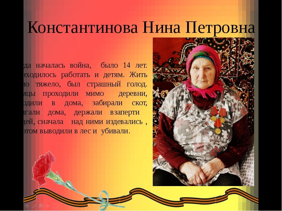 Константинова Нина Петровна Когда началась война, было 14 лет. Приходилось ра...