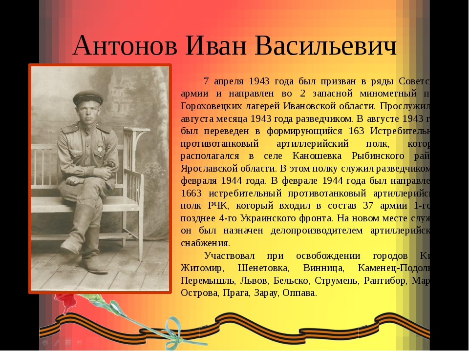 Антонов Иван Васильевич 7 апреля 1943 года был призван в ряды Советской армии...